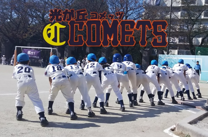 練馬区軟式少年野球連盟所属    光が丘コメッツ